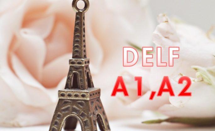 フランス語DELF
