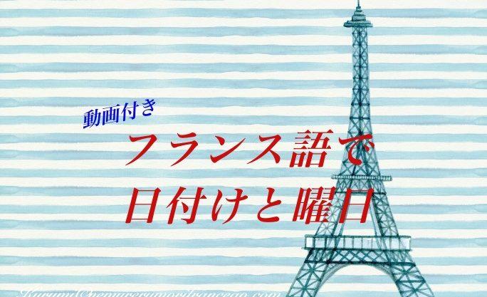 フランス語で日付けと曜日
