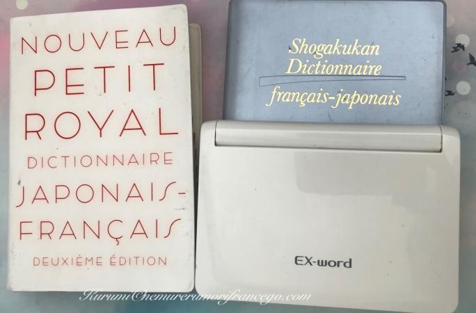 フランス語辞書