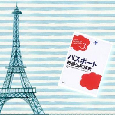 フランス人教師イチオシの仏和辞典とは