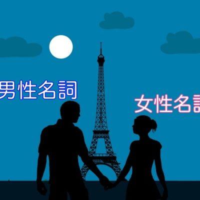 フランス語の男性名詞と女性名詞