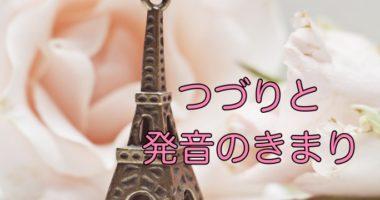 フランス語の綴りと発音の関係を動画で学ぼう