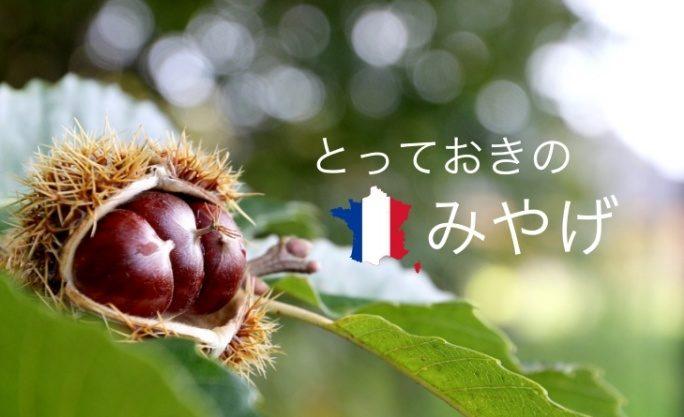 クリスマス前のフランス旅行のお土産にマロングラッセはいかが?