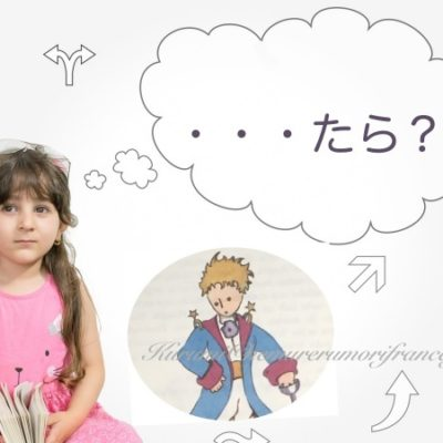 星の王子さまのフランス語本、なぜ読むのをためらうの?
