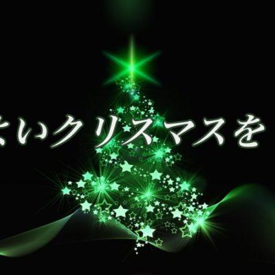 良いクリスマスを フランス語