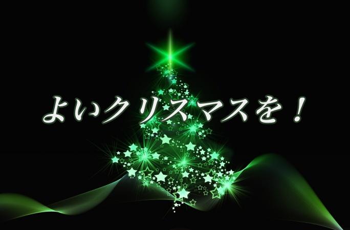 良い クリスマス を 英語