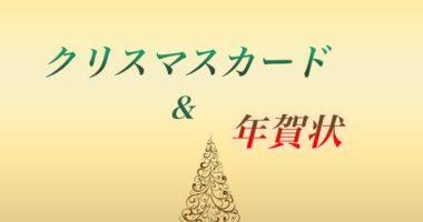 フランス語クリスマスカードと年賀状