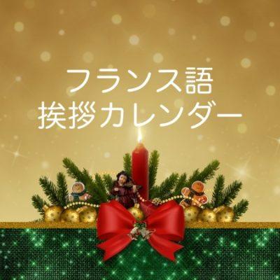 フランス語で心を込めて年末のご挨拶&メッセージ「良いお年を」