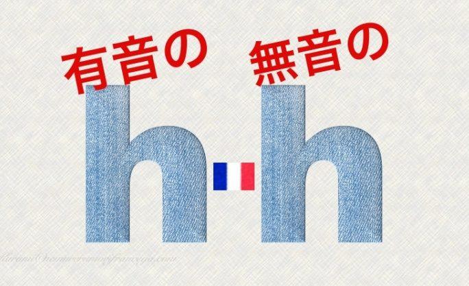 1分でわかるフランス語の有音の h と無音の h