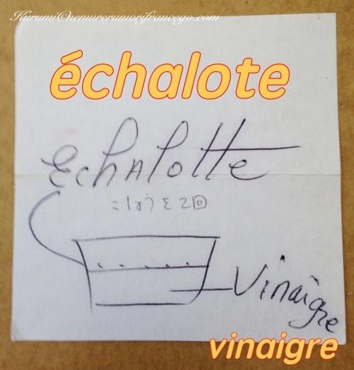 フランス語の手書きのメニューをラクラク読むには ーカフェ編
