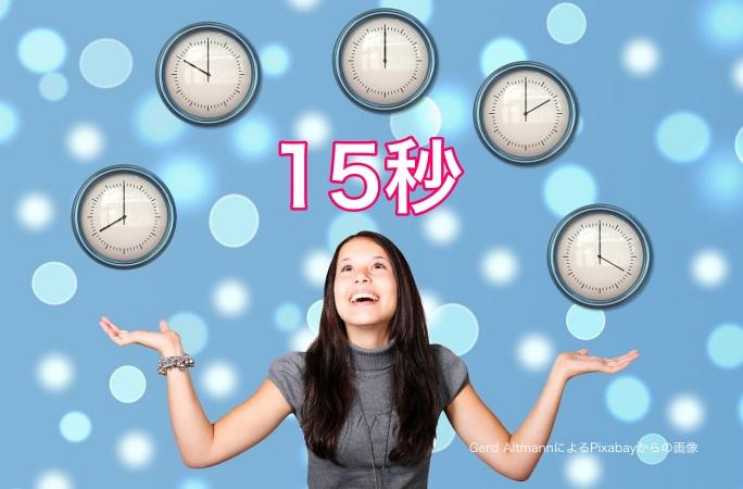 フランス語のフレーズをスラスラ言える15秒暗記法