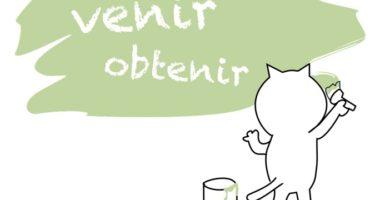 フランス語 不規則動詞、venir も obtenir