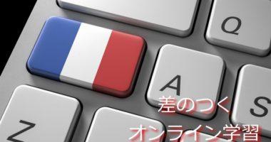 フランス語オンライン学習