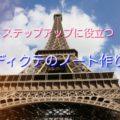 フランス語の上達に必ず役立つディクテノートの作り方