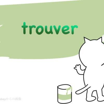 trouverを使い回せばフランス語会話がけっこう行ける!そうは言わないフランス語4