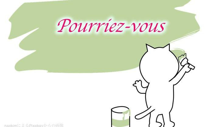 フランス語でエレガントにお願いする依頼表現