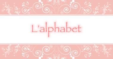 フランス語のアルファベ、読み方一覧と発音のコツ