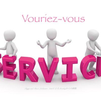 フランス語で最上級の依頼表現をマスター、動詞vouloirの正しい使い方