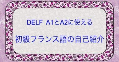 DELF A1 と A2 に使える初級フランス語の自己紹介 動画付き