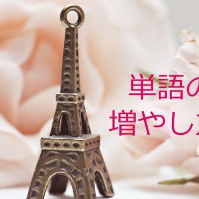 フランス語の単語、差のつくボキャブラリーの増やし方